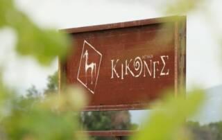 Signboard of Domaine Kikones