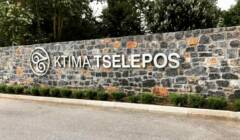Signboard of Ktima Tselepos
